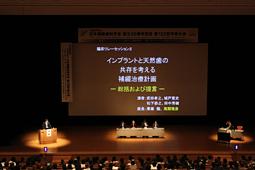 日本補綴歯科学会 設立80周年記念 第122回学術大会開催