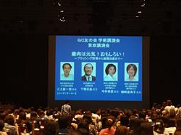 GC友の会学術講演会東京講演会開催