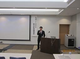 九州JIADS設立記念講演会開催