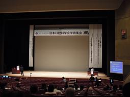 第67回 NPO法人 日本口腔科学会学術集会開催
