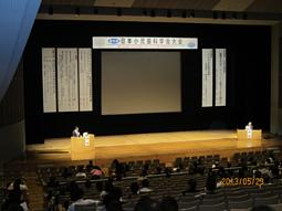 第51回日本小児歯科学会学術大会開催