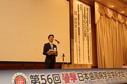 第56回春季日本歯周病学会学術大会開催