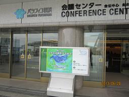 第13回日本抗加齢医学会総会盛大に開催