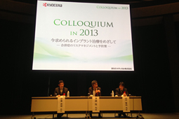 京セラ COLLOQUIUM in 2013開催