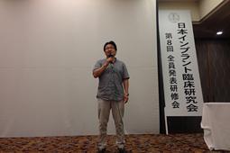 日本インプラント臨床研究会 第8回全員発表研修会