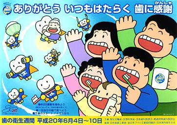 日本歯磨工業会 「歯の衛生週間」を周知させるための広報活動を今年度も継続展開