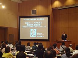 GC友の会学術講演会仙台講演会開催