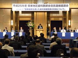 平成25年度関東地区歯科医師会役員連絡協議会開催