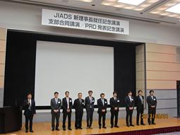 JIADS新理事長就任記念講演会/支部合同講演会/PRD発表記念講演会が盛大に開催