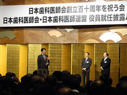「日本歯科医師会創立百十周年を祝う会」に多数の国会議員が参集