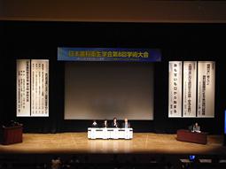 日本歯科衛生学会 第8回学術大会盛大に開催