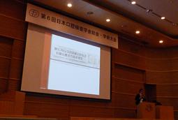 第6回日本口腔検査学会総会・学術大会開催