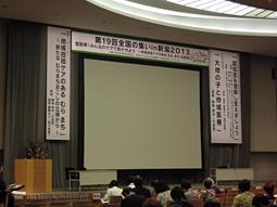 第19回全国の集いin新潟2013開催