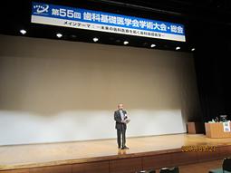第55回歯科基礎医学会学術大会・総会開催