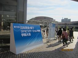 第19回日本摂食・嚥下リハビリテーション学会学術大会開催
