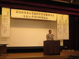 第32回日本小児歯科学会近畿地方会大会盛大に開催