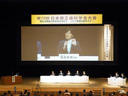 第72回日本矯正歯科学会大会開催