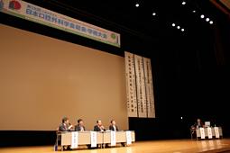 第58回公益社団法人日本口腔外科学会総会・学術大会開催