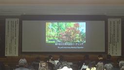 綾の会30周年記念ミーティング開催