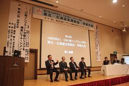 第33回(公社)日本口腔インプラント学会東北・北海道支部総会・学術大会開催