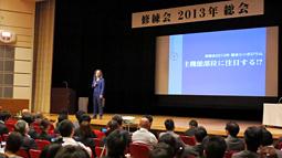 修練会2013年総会開催