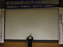 日本口腔リハビリテーション学会学術大会開催