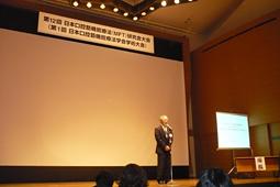 第1回日本口腔筋機能療法学会学術大会開催