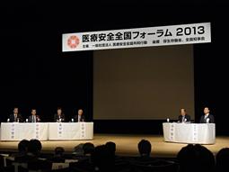 医療安全全国フォーラム2013開催