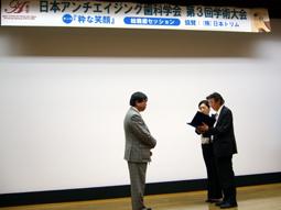 日本アンチエイジング歯科学会第3回学術大会開催