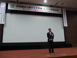 一般社団法人 日本歯科人間ドック学会第16回学術大会開催