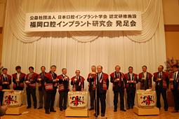 福岡口腔インプラント研究会(FIRA)発足会開催