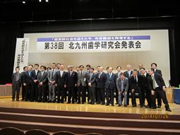 第38回北九州歯学研究会発表会盛大に開催
