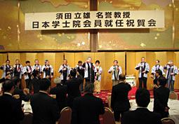須田立雄昭和大名誉教授 日本学士院会員就任記念講演会・祝賀会開催
