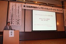 第2回 長野県歯科インプラントネットワークミーティング開催