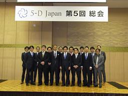 5-D Japan第5回総会開催
