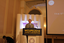 WCUPS 2014 JAPAN CONVENTION開催