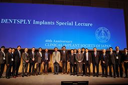 (一社)日本インプラント臨床研究会設立40周年記念大会、第26回アジア口腔インプラント学会、デンツプライインプランツ特別講演会開催