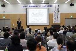 宮崎市口腔保健支援センター、市民公開講座を開催
