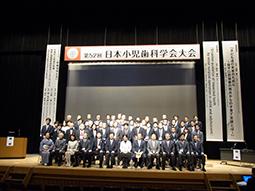 第52回日本小児歯科学会大会開催
