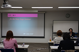 「安生朝子 for the Next Stage Seminar」開催