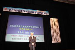 第57回春季日本歯周病学会学術大会開催