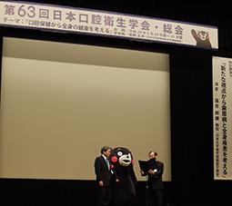 第63回日本口腔衛生学会・総会開催