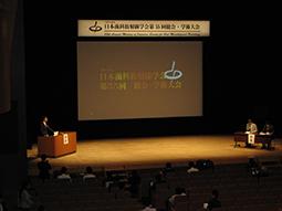 日本歯科放射線学会、第55回総会・学術大会開催