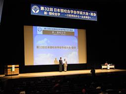 第32回日本顎咬合学会学術大会・総会開催