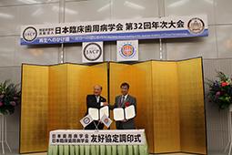 日本臨床歯周病学会第32回年次大会に約1,600名の参加者