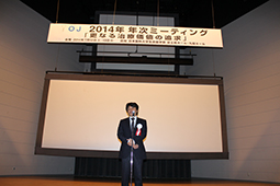 OJ、2014年 年次ミーティングを開催