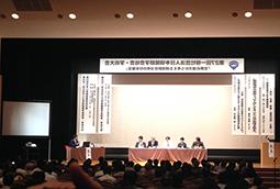 第27回日本顎関節学会総会・学術大会開催