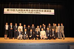 第19回九州臨床再生歯科研究会講演会開催