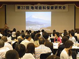 第32回地域歯科保健研究会(夏ゼミin東京2014)開催