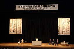 日本歯科衛生学会 第9回学術大会開催